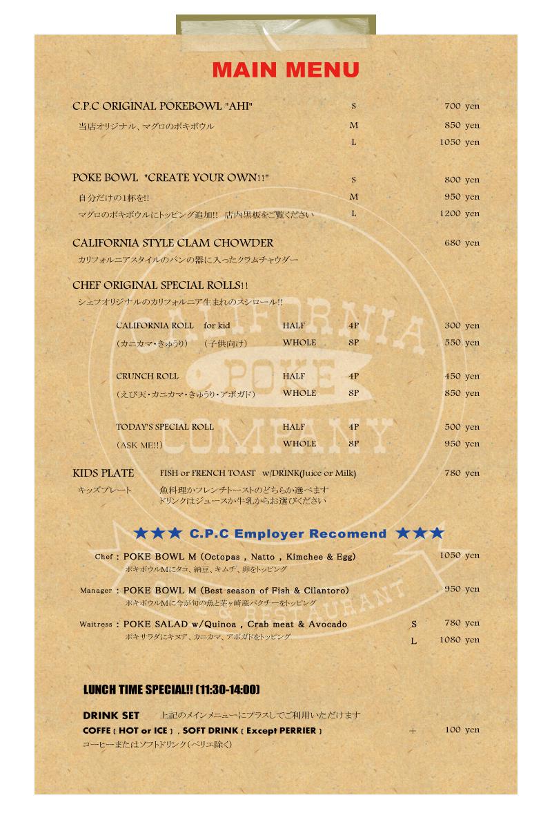 menu_201608_01