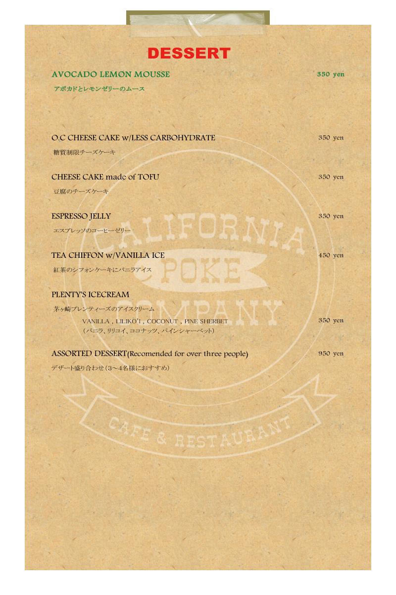 menu_201608_03